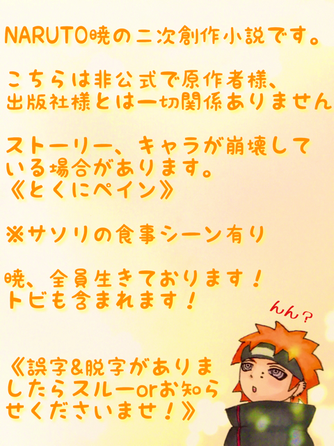 ランキング ナルト 夢小説