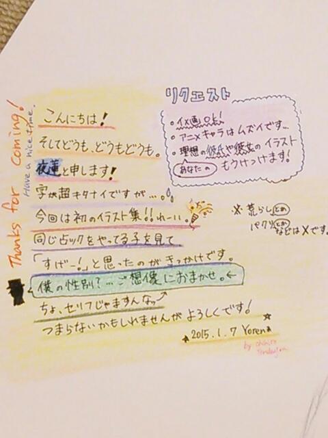 ツクール 小説 と す ぷり 占い