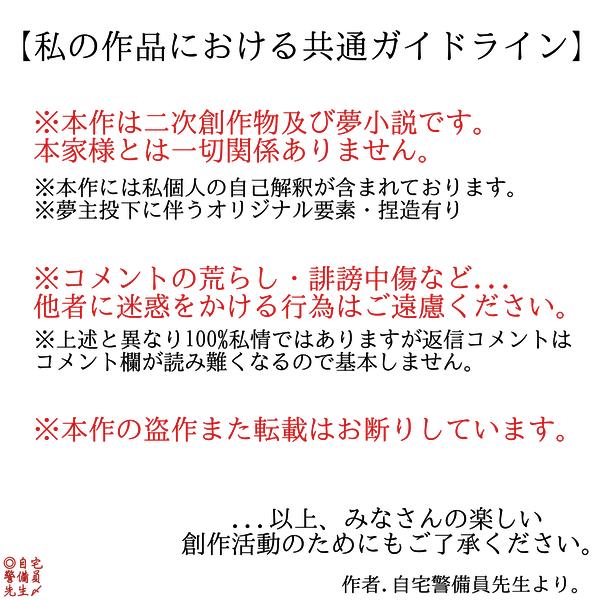 夢 呪術 主 戦 廻